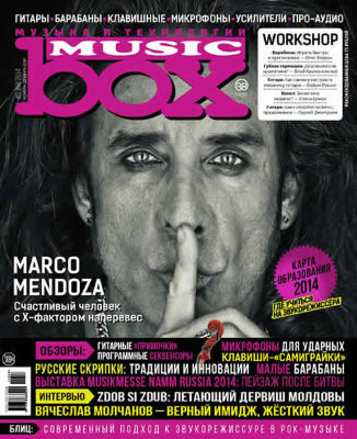MusicBox №2 2014 год