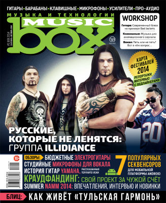 MusicBox №1 2014 год